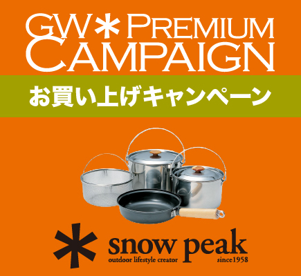 GWプレミアムキャンペーン